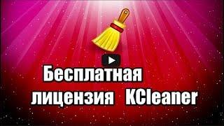Лицензия KCleaner программы для чистки компьютера в автоматическом режиме от временных и неиспользуемых файлов, чтобы освободить больше места на диске.  Скачать KCleaner с лицензией: