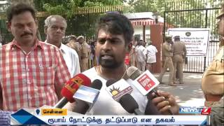 Public fumes after Chennai RBI branch gives coins for currency exchange | News7 Tamil