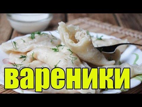 Вареники с картошкой и мясом. Рецепт вареников.