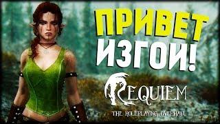 Skyrim - Requiem v3.6.0! Сила в Скрытности #4