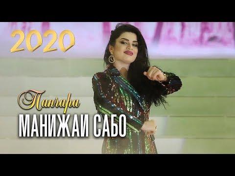 Манижаи Сабо - Панчара (Клипхои Точики 2020)