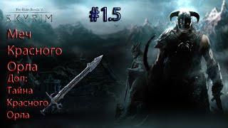 The Elder Scrolls:Skyrim (Легендарные вещи) Меч красного орла #1.5 Тайна