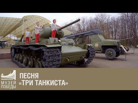 Песня «Три танкиста»