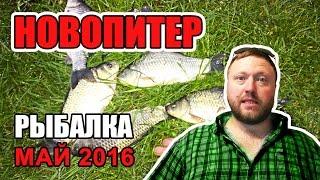 Рыбалка в ессентуках на городском озере