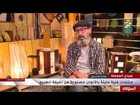العرب اليوم - الأردني إبراهيم الفار حرفي يحول الليف الطبيعي إلى أعمال فنية