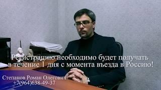 ВНИМАНИЕ! В РФ сокращен срок регистрации иностранцев и введен усиленный миграционный режим