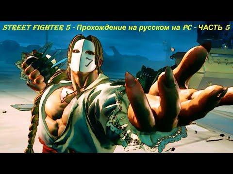 STREET FIGHTER 5 - Прохождение на русском на PC - ЧАСТЬ 5