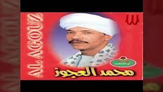 اغاني حصرية العسل على الشفايف مع امير المداحين محمد العجوز تحميل MP3