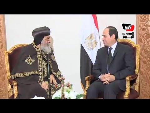 السيسي يقدم التعازي للبابا تواضروس في ضحايا انفجاري الاسكندرية وطنطا بالكاتدرائية
