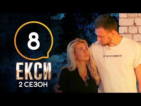 Эксы. Сезон 2. Выпуск 8 от 08.11.2019 видео