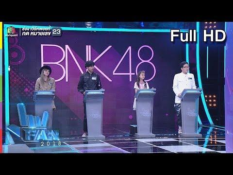 แฟนพันธุ์แท้ 2018  | BNK 48 รอบ Final | 12 ต.ค. 61 Full HD