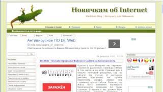 Вирус в Opera. Что делать если Опера открывает левые сайты по клику на странице. Инструкция #PI