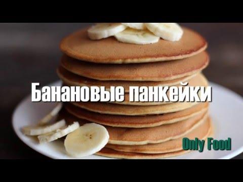 Банановые панкейки | Как приготовить вкусный завтрак - BANANA PANCAKES (healthy food)