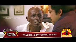பொங்கல் ரேஸில் வெற்றி யாருக்கு?| Thanthi Tv | VJ Mubashir | Editor Prabu | Thiraikadakal