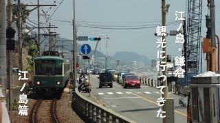 江ノ島・鎌倉に観光に行ってきたその1江ノ島篇 動画キャプチャー