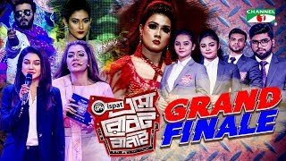 GPH Ispat Esho Robot Banai | Grand Finale | Reality Shows | Channel i Tv
