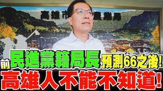 前民進黨籍局長預測66之後高雄將會...高雄人你不能不知道!高雄市農業局長吳芳銘-比特王出任務專訪