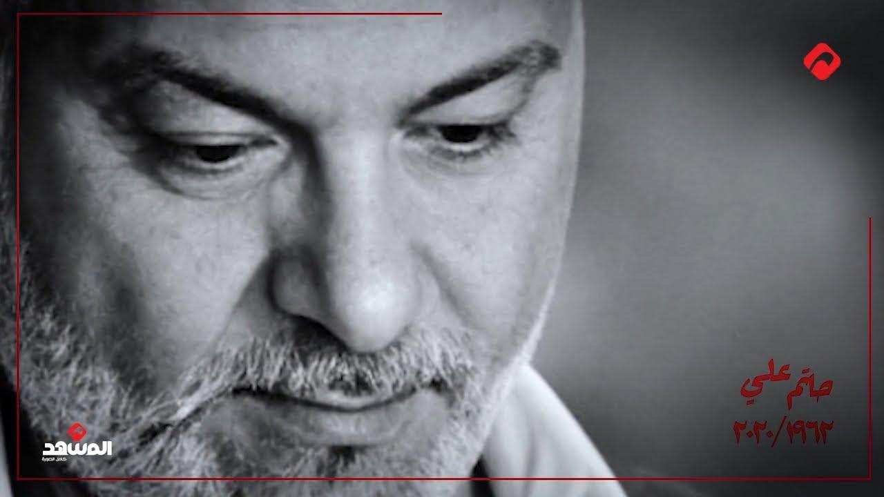 أربعون يوماً على رحيل المخرج السوري حاتم علي