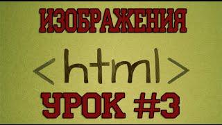 Урок программирования html #3 Изображения
