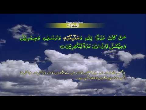 Download Al Baqara Chapter 2 Verse 283 286 End Sheikh