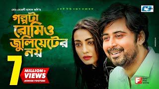 free download Golpota Romeo Julieter Noy | Afran Nisho | Orsha | Tajiya | Mili Bashar | Bangla New EiD Natok 2018Movies, Trailers in Hd, HQ, Mp4, Flv,3gp