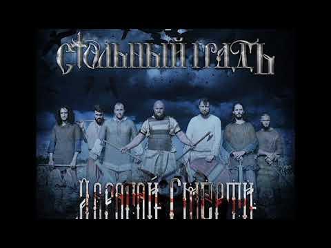 Стольный ГрадЪ - Дорогой Смерти  (альбом).