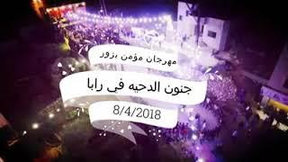تحميل اغاني الفنان باسل جبارين حفلة مؤمن البزور رابا 2018 MP3