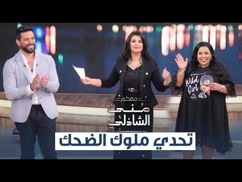 شاهد لقاء كوميدي يجمع منى الشاذلي مع حسن الرداد وشيماء سيف