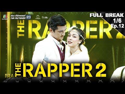 THE RAPPER 2 | EP.12 | PLAYOFF สาย B |  | 29 เม.ย. 62 [1/6]
