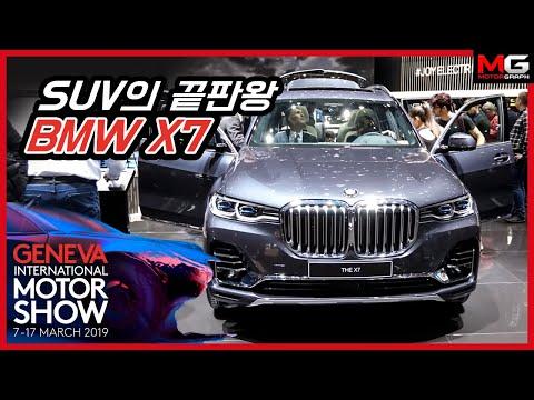 모터그래프 BMW X7