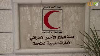 افتتاح مستشفى الهلال لعلاج كورونا في نابلس