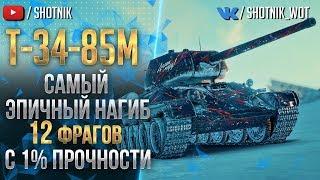 Т-34-85М - ЛУЧШИЙ БОЙ В 2019, 12 ФРАГОВ С 1% ПРОЧНОСТИ !!