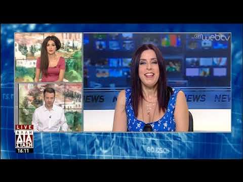 Τα διεθνή γεγονότα στην «Άλλη Διάσταση»   02/07/2019   ΕΡΤ