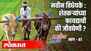 नवीन विधेयके :शेतकऱ्यांच्या फायद्याची की जीवघेणी | Sudhir Mahajan | Ground Zero EP41 | Atul Kulkarni