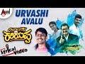 Chemistry Of Kariyappa | Urvashi Avalu | New Lyrical Video 2019 | Chandan Achar | Sanjana | Kumaar