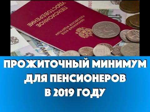 Прожиточныйминимум для пенсионеров в 2019 году