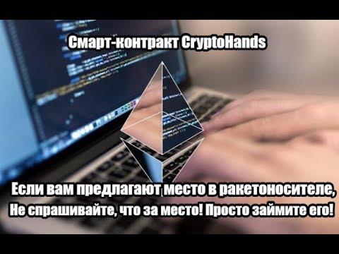 CryptoHands  - новый взгляд на бизнес в сети. Спикер Ирина Пальмина.