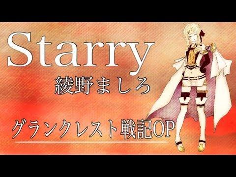 綾野ましろ starry