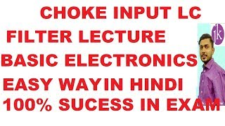 Basic Electronics #12 👍What is Choke Input LC Filter its Merit and Demerit In Hindi |Diploma|B.Tech