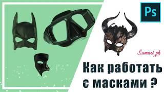 Уроки фотошопа, как работать с масками