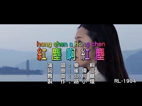 樂桐 | 紅塵啊紅塵 | (DJ V1版) | (1080P)KTV