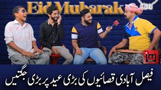 Faisalabadi Qsaiyon ki Barri Eid par Barri Juggatein | Eid Ul Adha| IM Tv