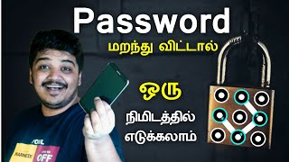 Password மறந்து விட்டால் ஒரு நிமிடத்தில் எடுக்கலாம் How to Unlock Pattern Lock in Tamil