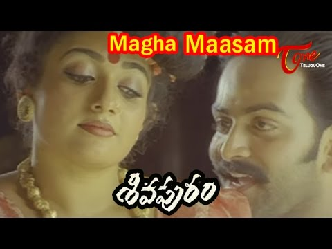 Sivapuram Movie Songs | Magha Maasam Video Song | Prithviraj, Kavya Madhavan