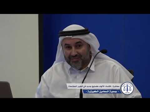 جمعية المحامين الكويتية - محاضرة : اقتصاد الالهام كمنهج جديد في تطوير المجتمعات