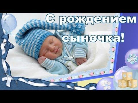С рождением СЫНОЧКА! Поздравление с рождением СЫНА Красивая видео открытка