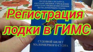 Права и регистрация резиновых лодок минск