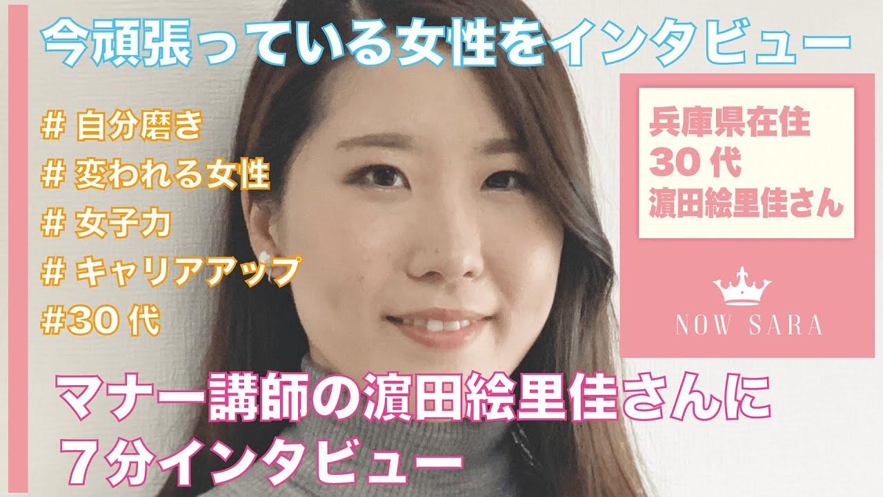 CAや営業の経験もある30代女性!マナー講師として活躍している濵田絵里佳さんにインタビュー #キャリアアップ #30代