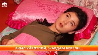 Назбийке Кадыракун кызы боорун алмаштыруу үчүн операция жасатууга муктаж