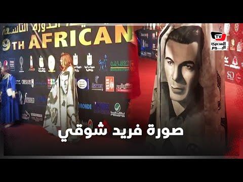 مرتدية زي يحمل صورة والدها.. رانيا فريد شوقي بإطلالة مميزة في مهرجان الأقصر السينمائي